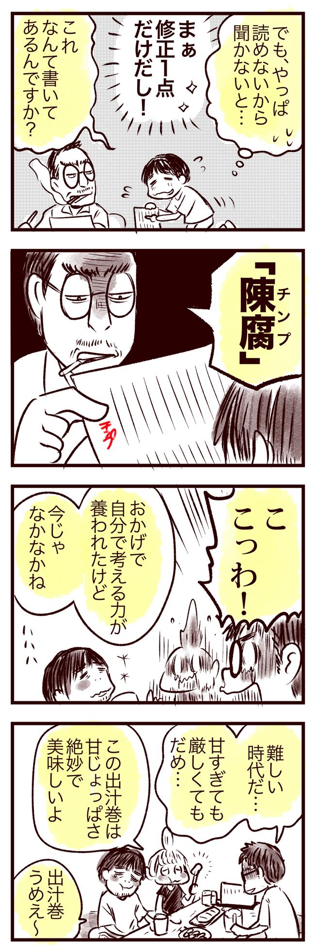 kouhai_003