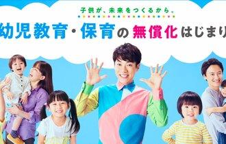 日本から専業主婦が消える?10月の幼児教育無償化で損する人たち