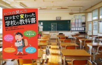 【書評】さくらんぼ計算って何?いい大人ほど知らない今の教科書