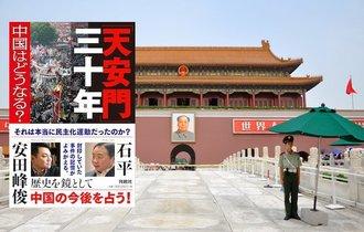 【書評】「あれは民主化運動ではない」元中国人が語る天安門事件