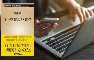 【書評】ネトウヨとパヨクをまともな人が「論破」できない理由