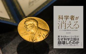 【書評】日本人研究者の終焉。ノーベル賞がもう日本から出ぬ理由