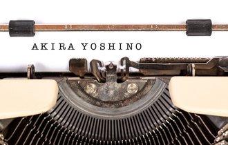 なぜノーベル化学賞に輝いた吉野彰氏は10年先のニーズを読めたか
