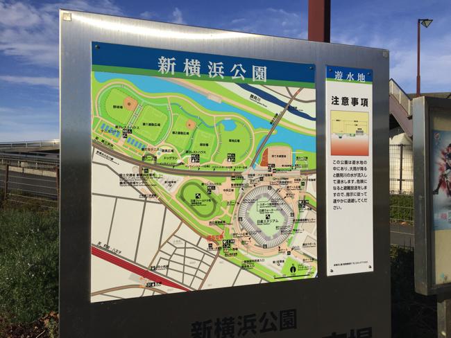 新横浜公園。遊水地でもあると明記されている