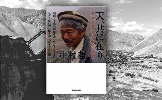 アフガンで中村哲医師が銃撃され死亡。各紙はどう報じたのか?