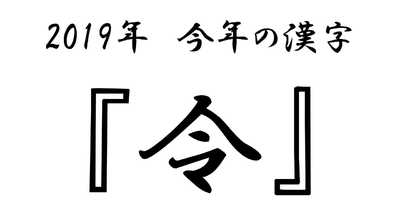 2019年今年の漢字が「令」に決定。ネットの反応は? - まぐまぐニュース!