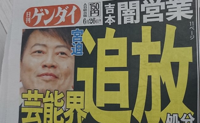 Miyasako_日刊ゲンダイ_2