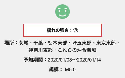 スクリーンショット 2020-01-14 14.27.29