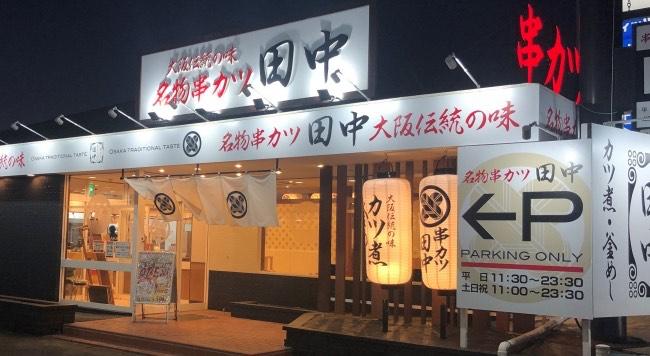 串カツ田中の郊外店舗