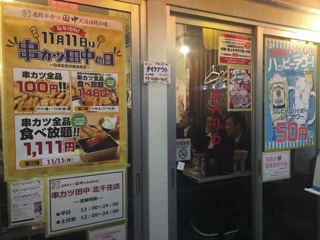 串カツ全品100円、食べ放題、ハッピーアワーと割引キャンペーンが満載