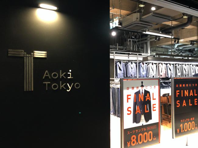 「Aoki Tokyo」外観