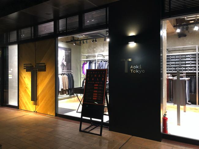 閉店するアオキのオーダースーツ専門店「Aoki Tokyo」