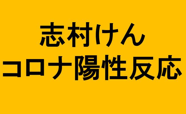 志村けん、新型コロナウイルス検査で「陽性」判明。芸能界に激震