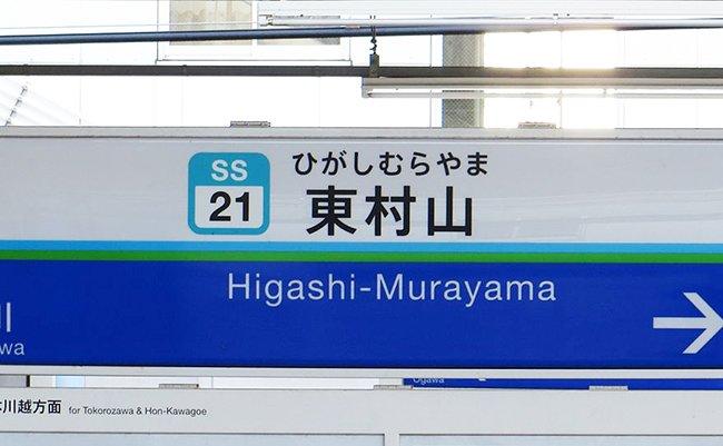 1280px-Higashi-Murayama_Station_(02)_IMG_1322_R_20150311