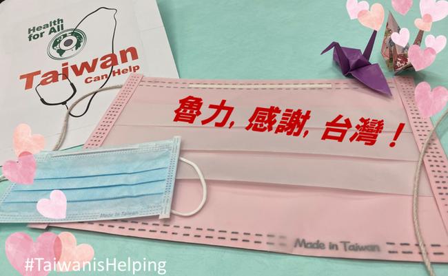 台湾からマスク