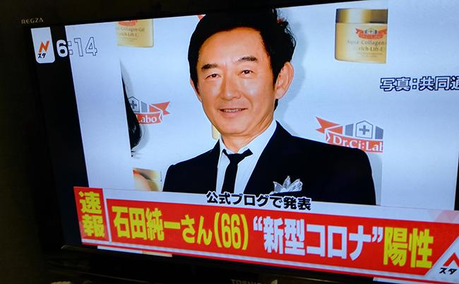 石田純一 死ね