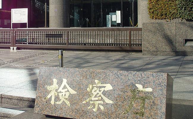 小泉今日子 検察庁