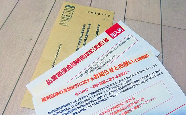 給付 の 追加 労災 保険 [ニュース]雇用保険、労災保険等の追加給付について(厚生労働省)