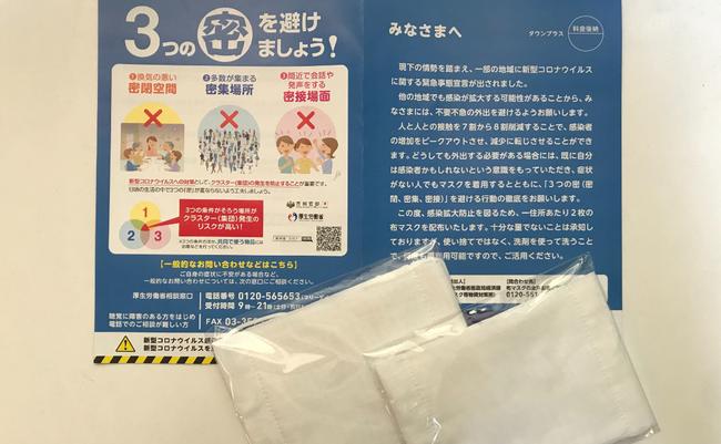 マスク800万円