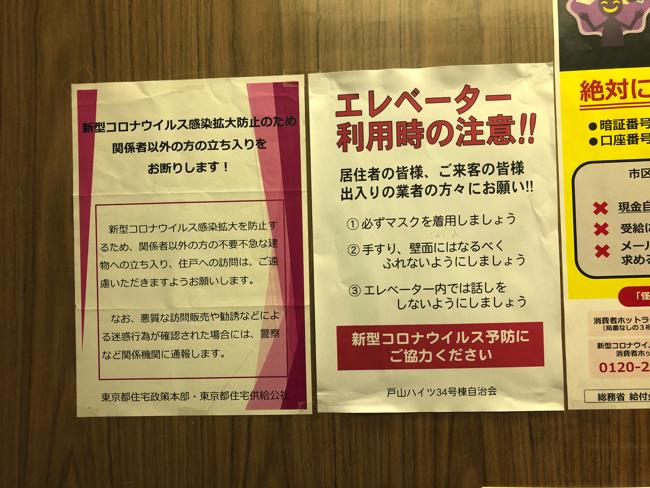 エレベーター利用時の注意
