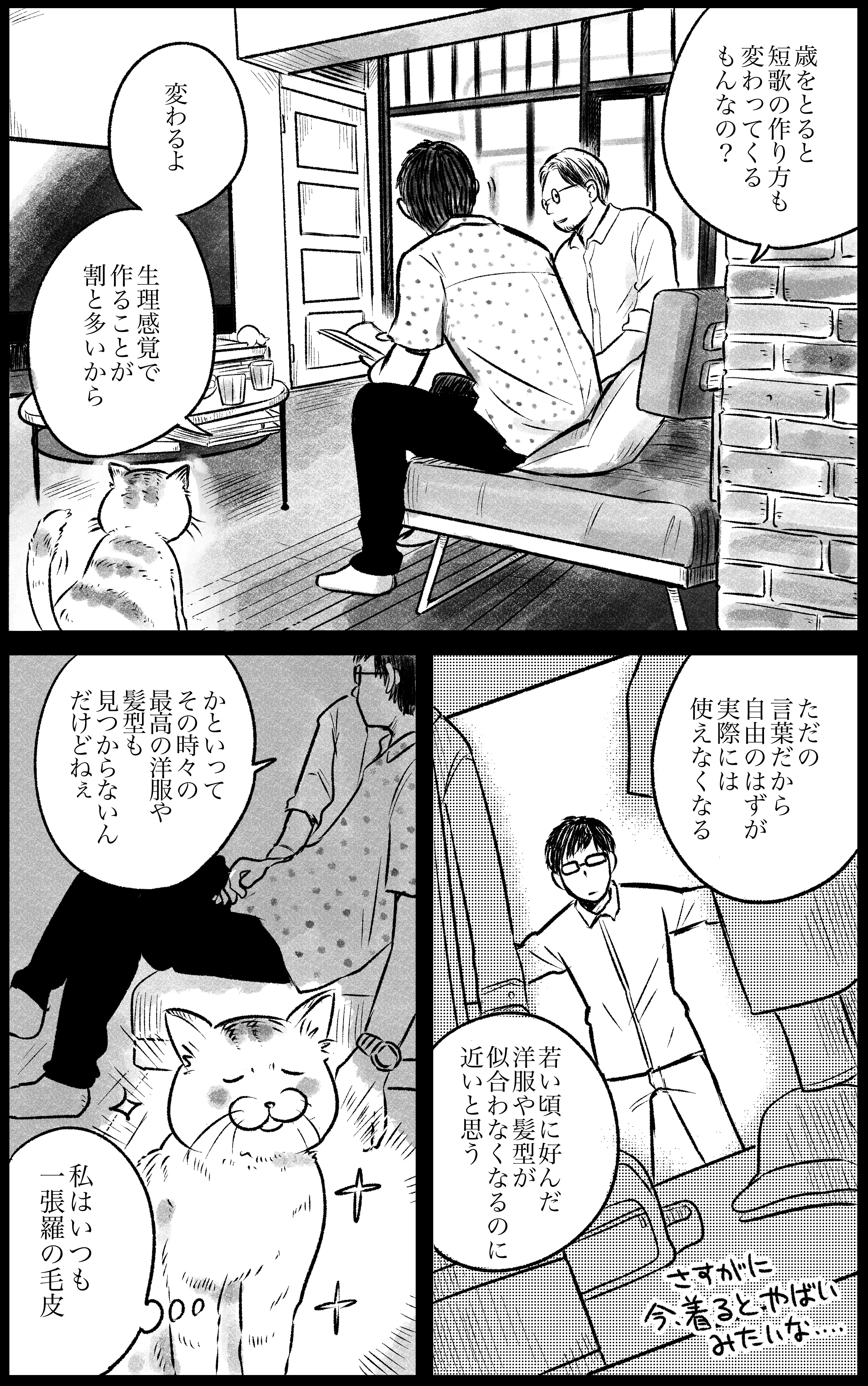 ニコ9月①_トリ済み