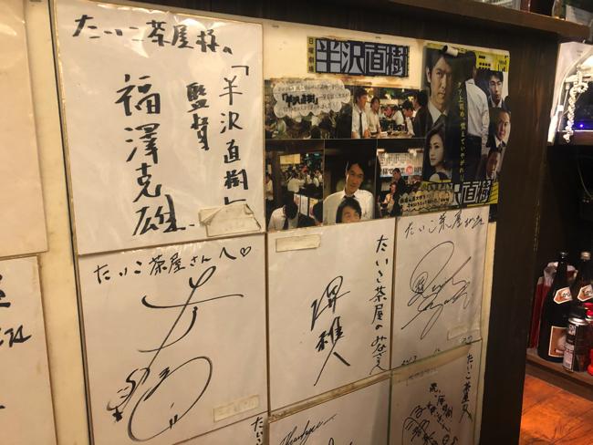 店内には「半沢直樹」主演の堺雅人さんや福澤克雄監督のサインが