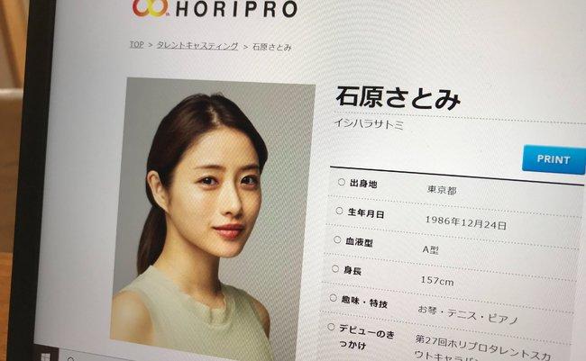 石原さとみ_HP写真