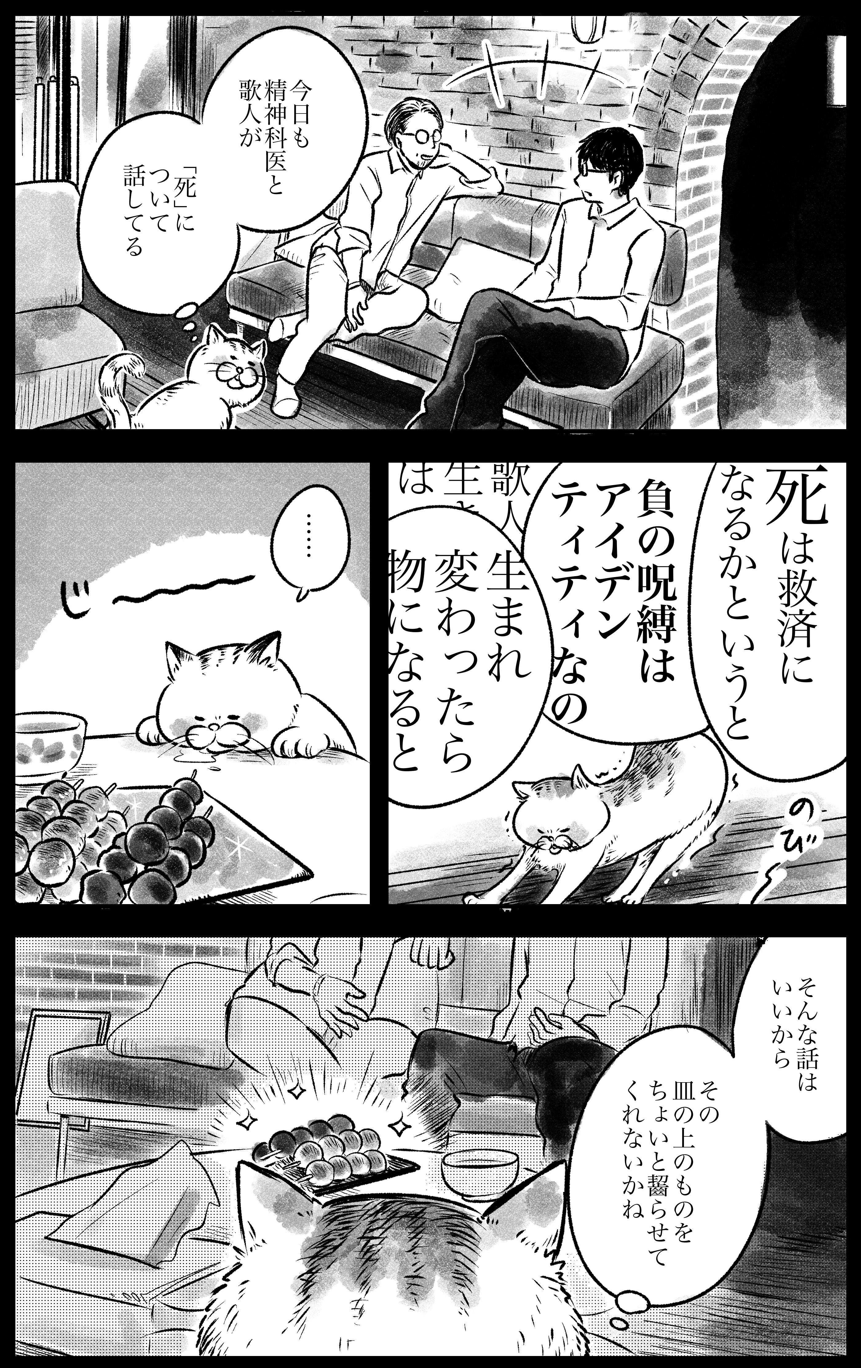 oreshini_11_026