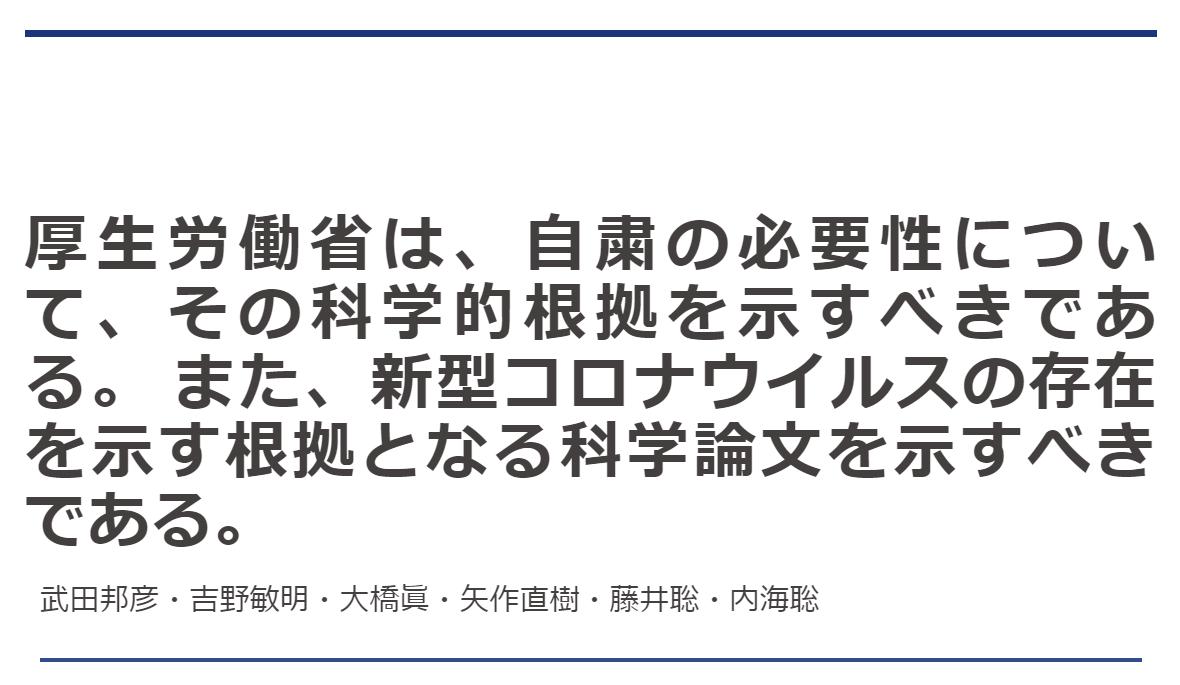 武田 邦彦 ウイルス コロナ 武田教授が苦言。危険あおり数字操る日本のマスコミに騙されるな