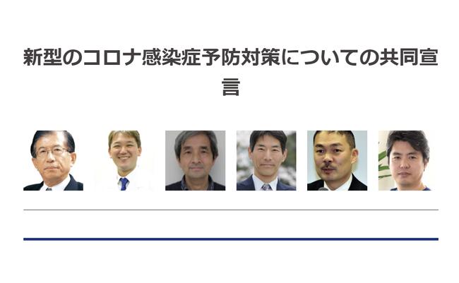 政府はだんまり?藤井聡氏や武田邦彦氏ら「新型コロナ共同宣言」発表