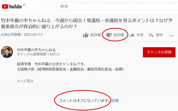 竹中平蔵②