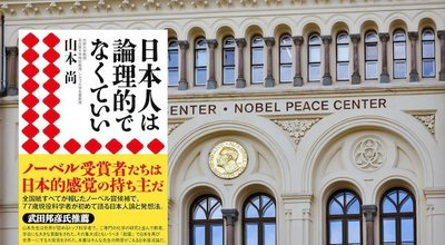 Oslo, Norway - Aug. 12, 2018: Nobel Peace Center, Oslo, Norway