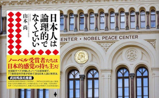 【書評】「縦一行で伝えろ」日本人ノーベル賞受賞者からの超難問
