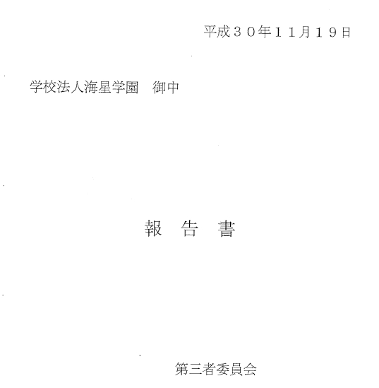 第三者委員会の報告書表紙