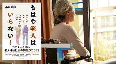 rear view of senior asian woman sitting in wheel chair in nusing home or hospital ward looking out of window
