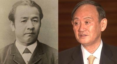 渋沢栄一&菅首相