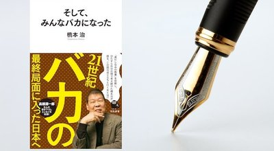 golden fountain pen writes on a white background closeup