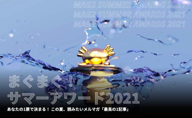 スクリーンショット 2021-07-21 16.49.20