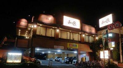 1024px-Ishokuya_Watami_Higasiyamato_branch_2013-09-11