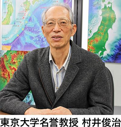 東京大学名誉教授