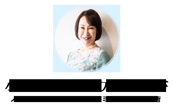 小松成美の伝え方の教科書−ノンフィクション作家に学ぶコミュニケーション術