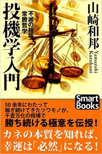 投機学入門 不滅の相場常勝哲学 (スマートブックス) Kindle版